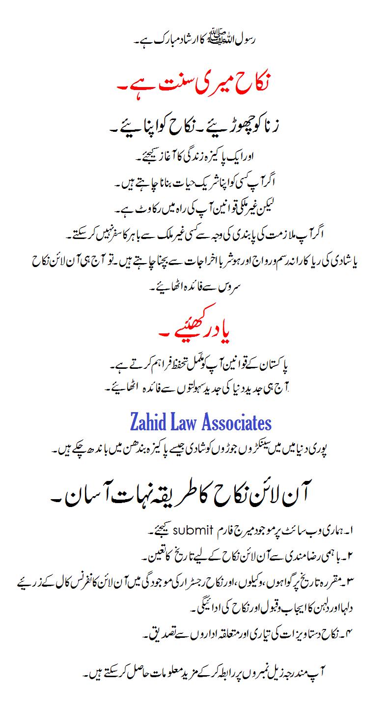 Shadi online form  [फॉर्म] Shaadi Shagun Online Application
