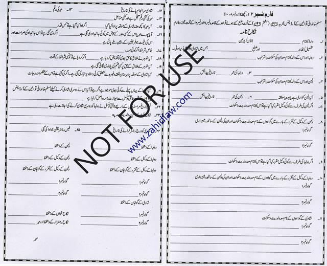 urdu-nikah-nama